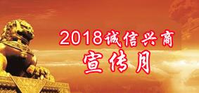 2018诚信兴商宣传月